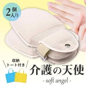 介護用品 ミトン手袋 自傷防止 2個入 両手用 介護の天使