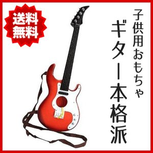 子供用ギター おもちゃ 楽器 キッズギター エレキギター 本格派 49cm 玩具 YOHO