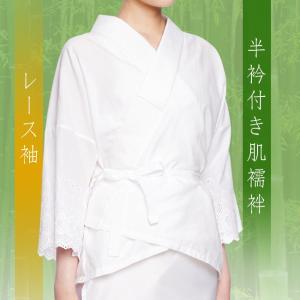 半衿付き 肌襦袢 半襦袢 衣紋抜き レース袖 日本製 (ゆうパケット対応)