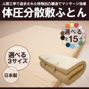 15色から選べる体圧分散敷ふとん ダブル マンダリンオレンジ 日本製