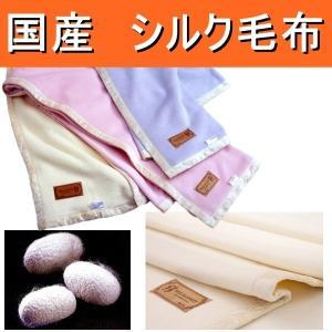 優しい肌触り 国産シルク毛布 シングルブルー 日本製