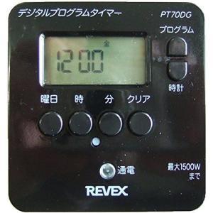 リーベックス(Revex) コンセント タイマー スイッチ式 簡単デジタルタイマー PT70DG|you-mart-smile