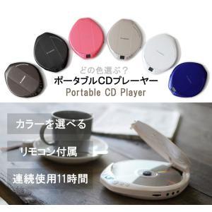 エスキュービズム ポータブルCDプレーヤー AC-P02 PW/BK/PU/BR/CG/PK