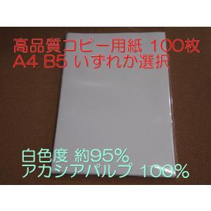 コピー用紙 高品質コピー用紙 A4 B5 100枚 いずれか選択 白色度 約95% アカシアパルプ ...