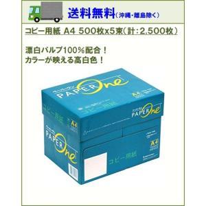 コピー用紙 高品質コピー用紙 A4 500枚×5束(1箱)2500枚 白色度 約95% アカシアパルプ 100% Copy&Laser ポイント消化