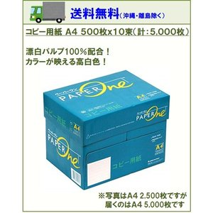 コピー用紙 高品質コピー用紙 A4 500枚×10束(1箱)5000枚 白色度 約95% アカシアパルプ 100% ペーパーワン Copy&Laser後継|you-new