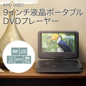 エスキュービズム APD-0901 [9インチ ポータブルDVDプレーヤー ブラック] you-new