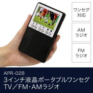 エスキュービズム APR-02B [3インチワンセグTV FM・AM ラジオ ブラック] you-new