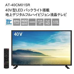 エスキュービズム 40型地上デジタルフルハイビジョン液晶テレビ 外付けHDD録画対応 AT-40CM01SR you-new
