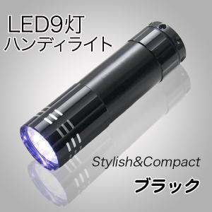 カラビナ付 コンパクトLEDライト 9灯 懐中電灯 ブラック 高輝度LED搭載!長寿命!省電力!耐衝撃機構!生活防水!ポイント消化|you-new