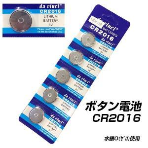 コイン形リチウム電池 CR2016 CR2025 CR2032 CR1616 ボタン電池 5個パック 水銀(ゼロ)使用  ポイント消化|you-new|02