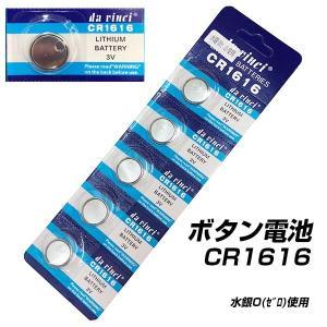 コイン形リチウム電池 CR2016 CR2025 CR2032 CR1616 ボタン電池 5個パック 水銀(ゼロ)使用  ポイント消化|you-new|05