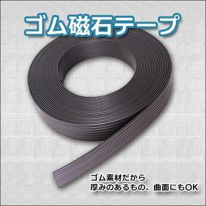 ゴム磁石テープ/マグネットベルト マグネットシート マグネットテープ 10m 幅3cm×厚さ約2mm メモや針などの保管に!切って使える優れもの!ぴたっとくっつく|you-new