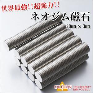 ネオジム磁石 20mmx3mm(大)3個セット・10mmx2mm(小)6個セット 使い方色々!強力!世界最強!ポイント消化|you-new|02