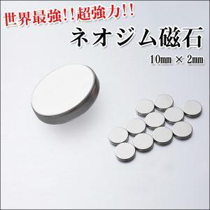 ネオジム磁石 20mmx3mm(大)3個セット・10mmx2mm(小)6個セット 使い方色々!強力!世界最強!ポイント消化|you-new|04