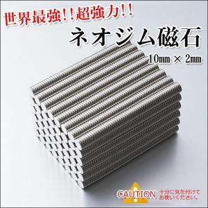 ネオジム磁石 20mmx3mm(大)3個セット・10mmx2mm(小)6個セット 使い方色々!強力!世界最強!ポイント消化|you-new|05