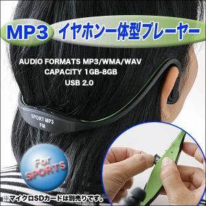 MP3イヤホン一体型プレーヤー ヘッドホン一体型 microSD対応 スポーツmp3プレイヤー ポイント消化|you-new