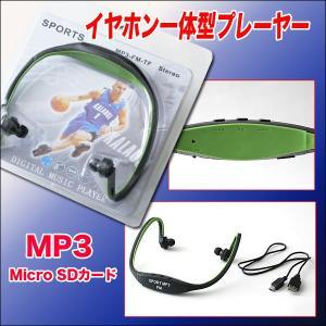 MP3イヤホン一体型プレーヤー ヘッドホン一体型 microSD対応 スポーツmp3プレイヤー ポイント消化|you-new|03
