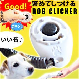 ペット用しつけクリッカー 犬  訓練  カチッ!!♪いい事をした合図に!!♪ ポイント消化 you-new