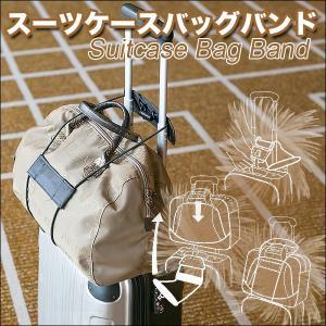 ■キャリーケースと手荷物を一緒に運べて便利なスーツケースバッグバンド!!  ■お土産など急に荷物が増...