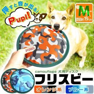 軽量な犬用フリスビー ディスク 直径約20cm 笛いりで押すと鳴る♪カモフラージュ柄  ブルー オレンジ ポイント消化 you-new