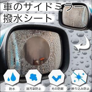 サイドミラー撥水フィルム 2枚入り 直径8cm マイクロナノコーティング 撥水効果抜群・高光透過率 ポイント消化 you-new