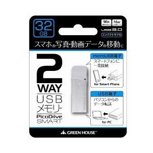 GREENHOUSE USB3.0対応microUSB・USB端子両対応USBメモリ- 「PicoDrive SMART」 32GB GH-UFDSM32G-SV|you-new