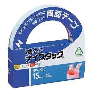 (まとめ) ニチバン ナイスタック 両面テープ 強力タイプ 大巻 15mm×18m NW-K15 1...