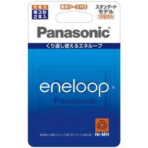 パナソニック(家電) エネループ 単3形 2本パック(スタンダードモデル)