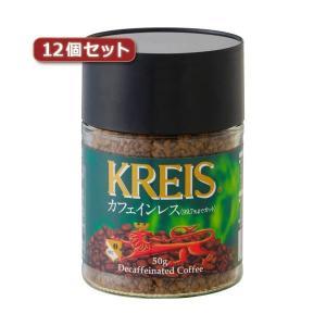 【商品名】 クライス カフェインレスインスタントコーヒー12個セット AZB2236X12 【ジャン...