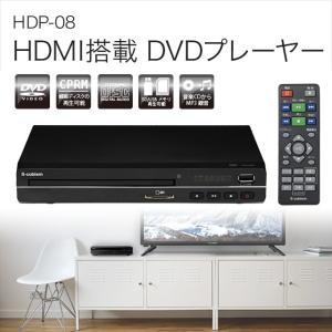 エスキュービズム HDP-08 [HDMI端子搭載 再生専用DVDプレーヤー 据置 再生専用 ブラック] you-new