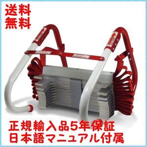 災害避難はしご 非常用 2階用(3.9m)KIDDE  KL-2S 正規輸入品 5年保証日本語説明書付