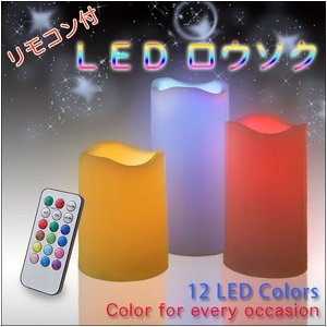 LEDキャンドル 3本セット 12色変更可能 グラデーション点灯 ろうそく ポイント消化|you-new