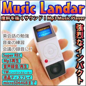 MP3プレーヤー手のひらサイズ1.0Wインパクトスピーカー&液晶内臓microSD対応typeG2 MUSIC LANDAR 録音可 ポイント消化|you-new