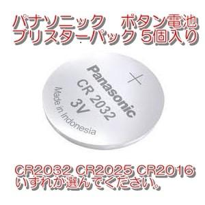 パナソニック Panasonic コイン形リチウム電池 CR2032 CR2025 ボタン電池 5個パック ポイント消化|you-new