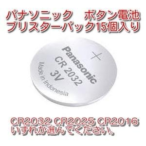 パナソニック Panasonic コイン形リチウム電池 CR2032 ボタン電池 5個パック 3個セ...