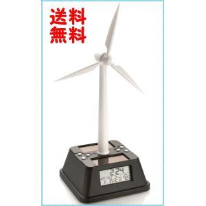 ソーラーパワー 風力 風車 アラームクロック 置時計 Solar Powered Wind Turbine Clock PI-8699|you-new