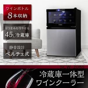 エスキュービズム 冷蔵庫一体型ワインクーラー SCW-208S you-new