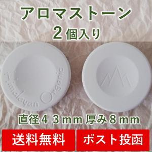 アロマストーン 2個 ディフューザー アロマプレート 芳香器 ヒノキキューブプレゼント ヒマラヤンオーガニック ポイント消化|you-new