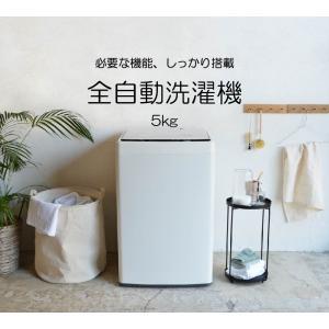 5.0kg全自動洗濯機SWL-050W 一人暮らし 単身 シンプル ホワイト you-new