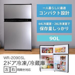 エスキュービズム WR-2090SL [2ドア冷凍冷蔵庫 9...