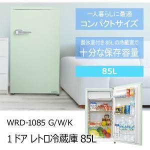 エスキュービズム 1ドアレトロ冷蔵庫 85L WRD-1085 G/W/K you-new