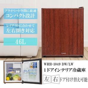 エスキュービズム 1ドアインテリア冷蔵庫49L WRH-1049 LW/DW you-new