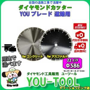 道路カッター用 ダイヤモンドブレード Φ586(22インチ)|you-tool