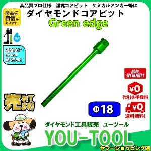Green edge 小口径ダイヤモンドコアビット Φ18 L-285|you-tool