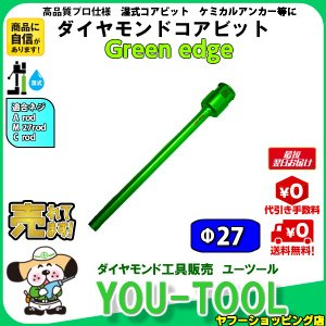 Green edge ダイヤモンドコアビット Φ27|you-tool