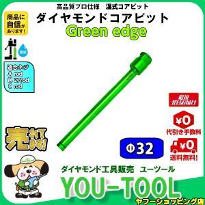 Green edge ダイヤモンドコアビット Φ32|you-tool