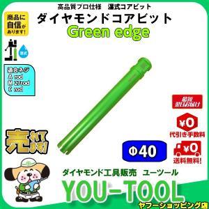 Green edge ダイヤモンドコアビット Φ40|you-tool