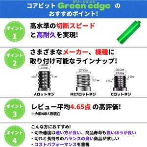 Green edge ダイヤモンドコアビット Φ40|you-tool|04