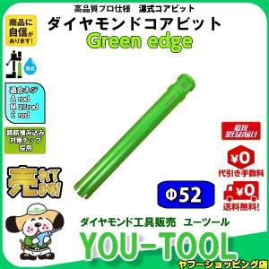 Green edge ダイヤモンドコアビット Φ52|you-tool